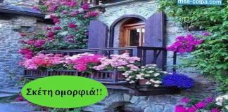 Τα πιο όμορφα σπίτια + δρόμοι όλο λουλούδια που θα λατρέψετε