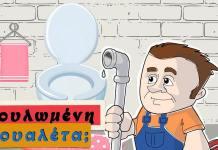 Βούλωσε η λεκάνη της τουαλέτας; Ιδού τα έξυπνα κόλπα!!