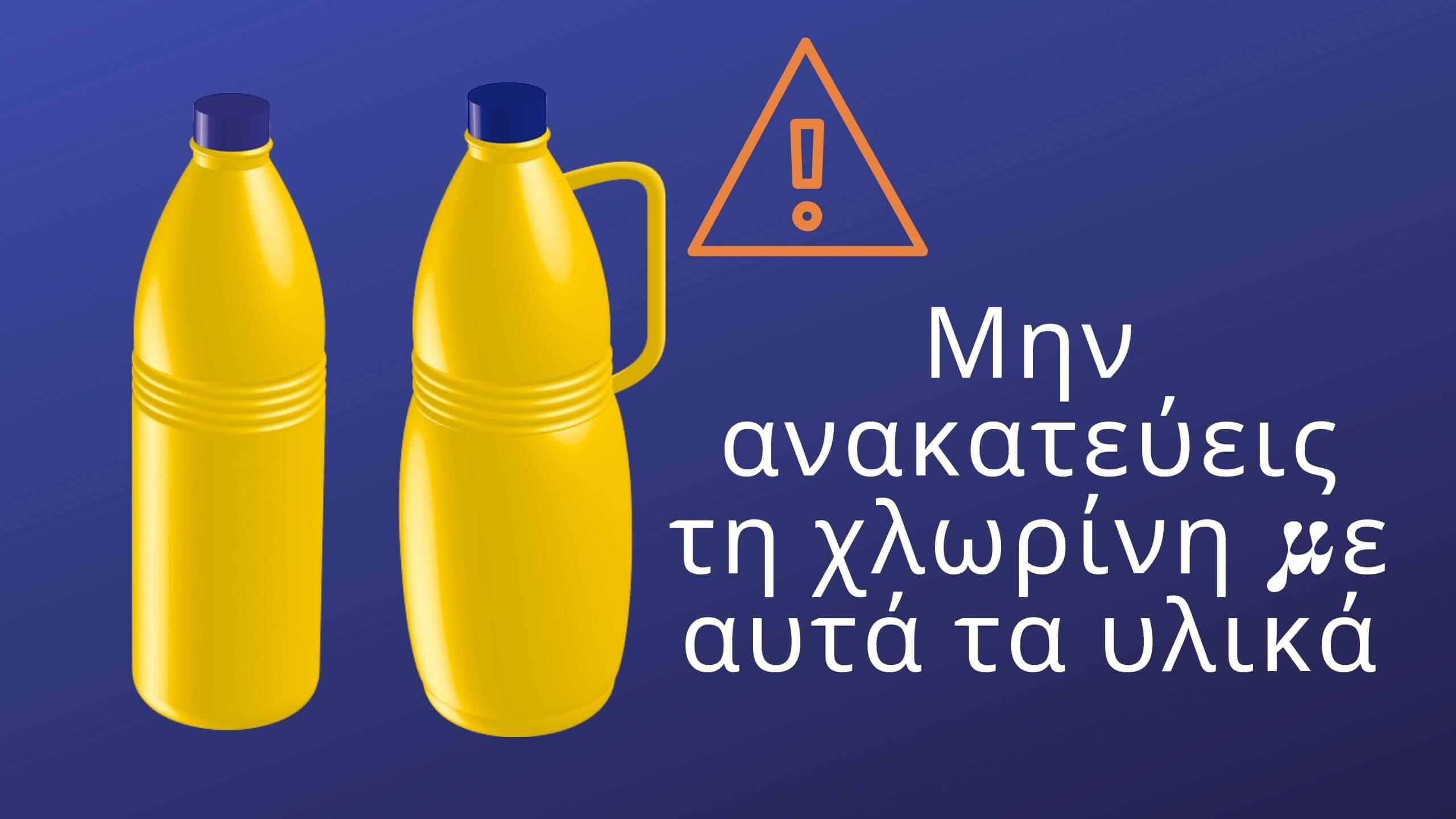 Μην ανακατεύεις ΠΟΤΕ τη χλωρίνη με αυτά τα υλικά.