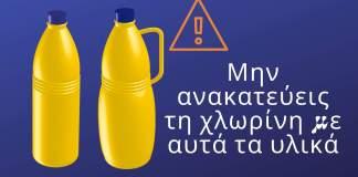 Μην ανακατεύεις τη χλωρίνη ποτέ