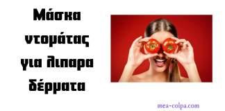 Μάσκα με ντομάτα για λιπαρά δέρματα