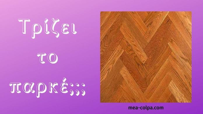 Για να μη τρίζει το ξύλινο πάτωμα, υπάρχει κόλπο