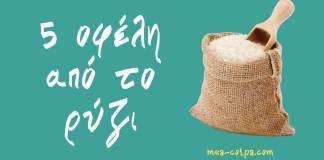 5 σημαντικά οφέλη από το ρύζι για την υγεία