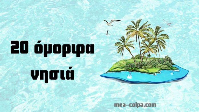 20 νησιά που όλοι θέλουμε να επισκεφτούμε
