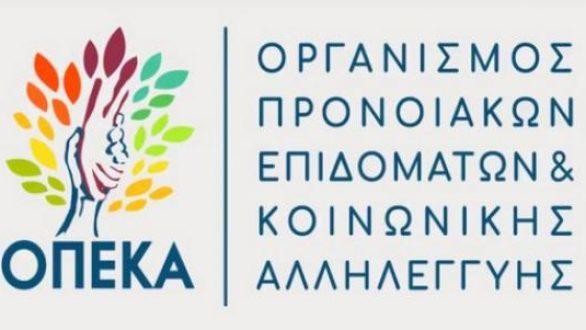 ΟΠΕΚΑ: Ξεκινάει η Καταβολή επιδομάτων από τις 23 Αυγούστου