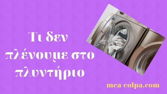 Αυτά τα ρούχα και αξεσουάρ δεν πλένονται στο πλυντήριο