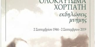 Πέρασαν 75 χρόνια από το Ολοκαύτωμα του Χορτιάτη