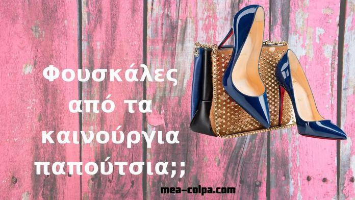 Φόρεσε τα καινούργια παπούτσια, χωρίς να βγάλεις φουσκάλες