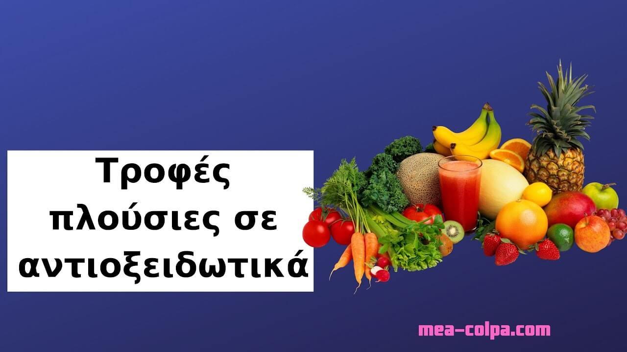 Πλούσιες σε αντιοξειδωτικές ουσίες τροφές