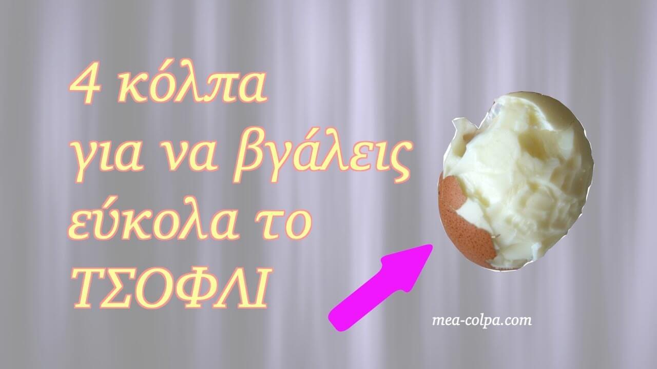 4 κόλπα για να βγάλεις εύκολα το τσόφλι από το αβγό