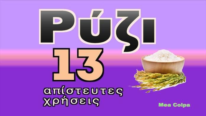 Ρύζι – 13 εναλλακτικές χρήσεις