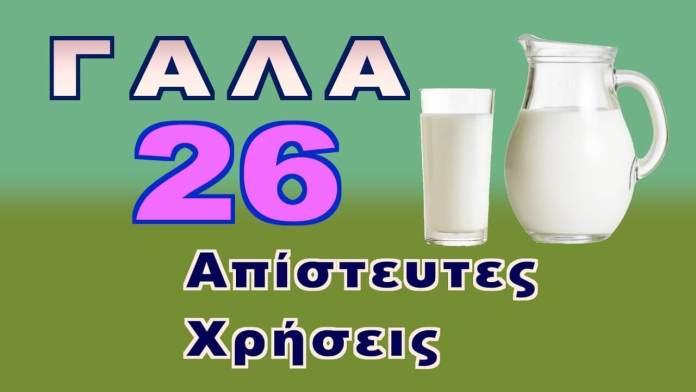 Γάλα – 26 εναλλακτικές χρήσεις