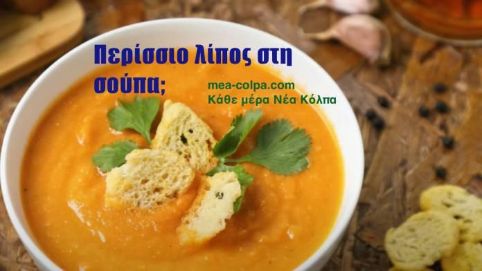 Περίσσιο λίπος στη σούπα; Υπάρχει κόλπο!
