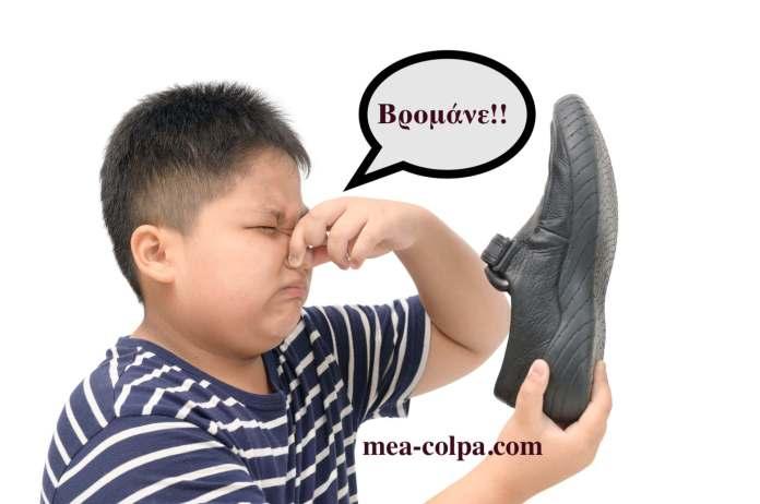 Για τα παπούτσια που μυρίζουν άσχημα