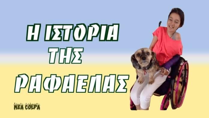 ΑμεΑ στην Ελλάδα – Η ιστορία της Ραφαέλας
