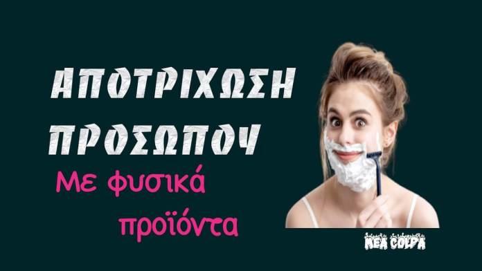 Αποτρίχωση προσώπου: 5 μάσκες με φυσικά προϊόντα & 1 ρόφημα