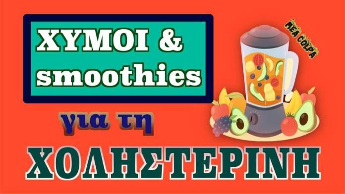 Μειώστε τη χοληστερόλη με χυμούς και smoothies