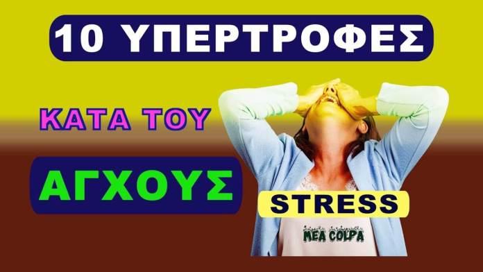 10 υπερτροφές για να καταπολεμήσετε το άγχος