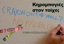 Πως θα καθαρίσετε τις κηρομπογιές από τον τοίχο