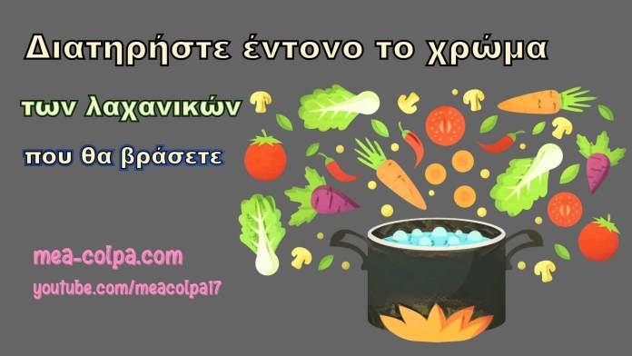 Διατηρήστε έντονο το χρώμα των λαχανικών που θα βράσετε