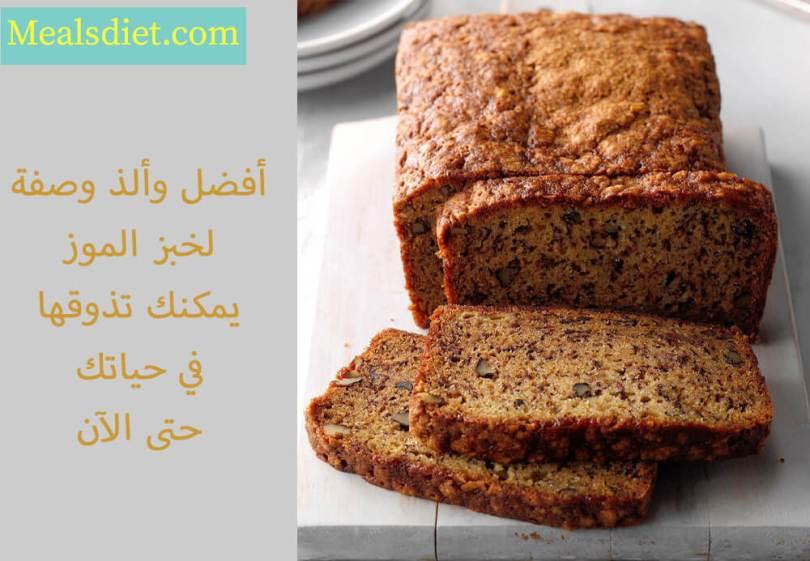 وصفة لخبز الموز بالإضافة إلى نصائح حول كيفية جعله ألذ طعمًا حتى الآن