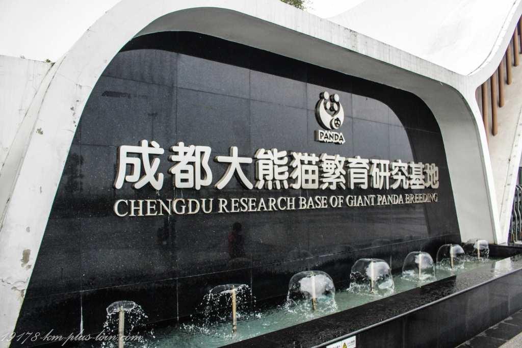 Chendu Panda Research Base