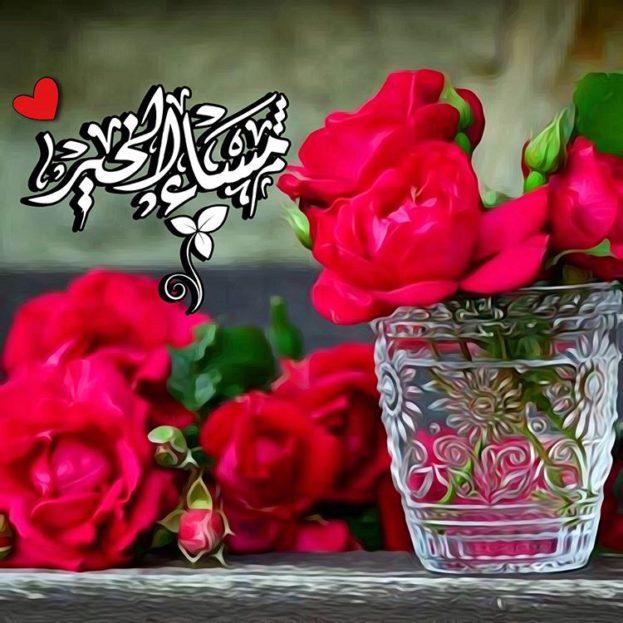 مساء الخير واتساب مسجات مسائية رائعة معنى الحب