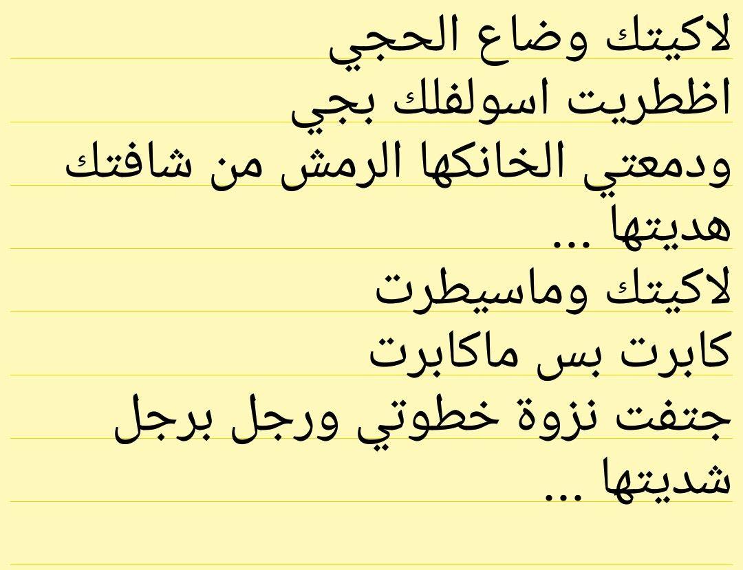 شعر شعبي عراقي عتاب خواطر عتب شعبي من العراق معنى الحب