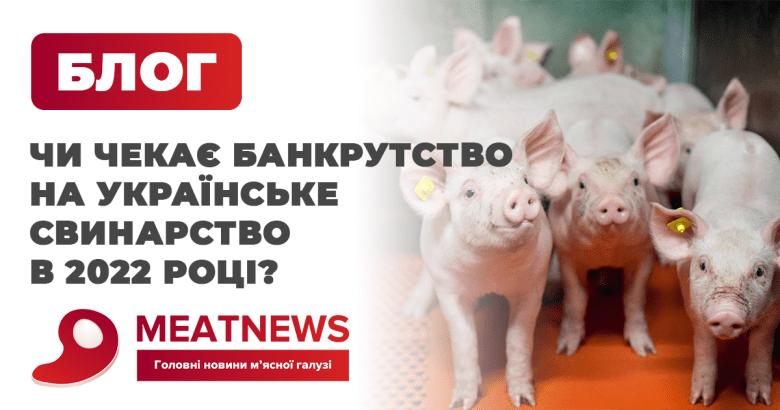 Чи чекає банкрутство на українське свинарство в 2022 році? – Експерт
