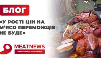 «У рості цін на м'ясо переможців не буде» – керівник Асоціації «М'ясної галузі»