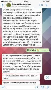 Отзывы наших клиентов в WhatsApp 2