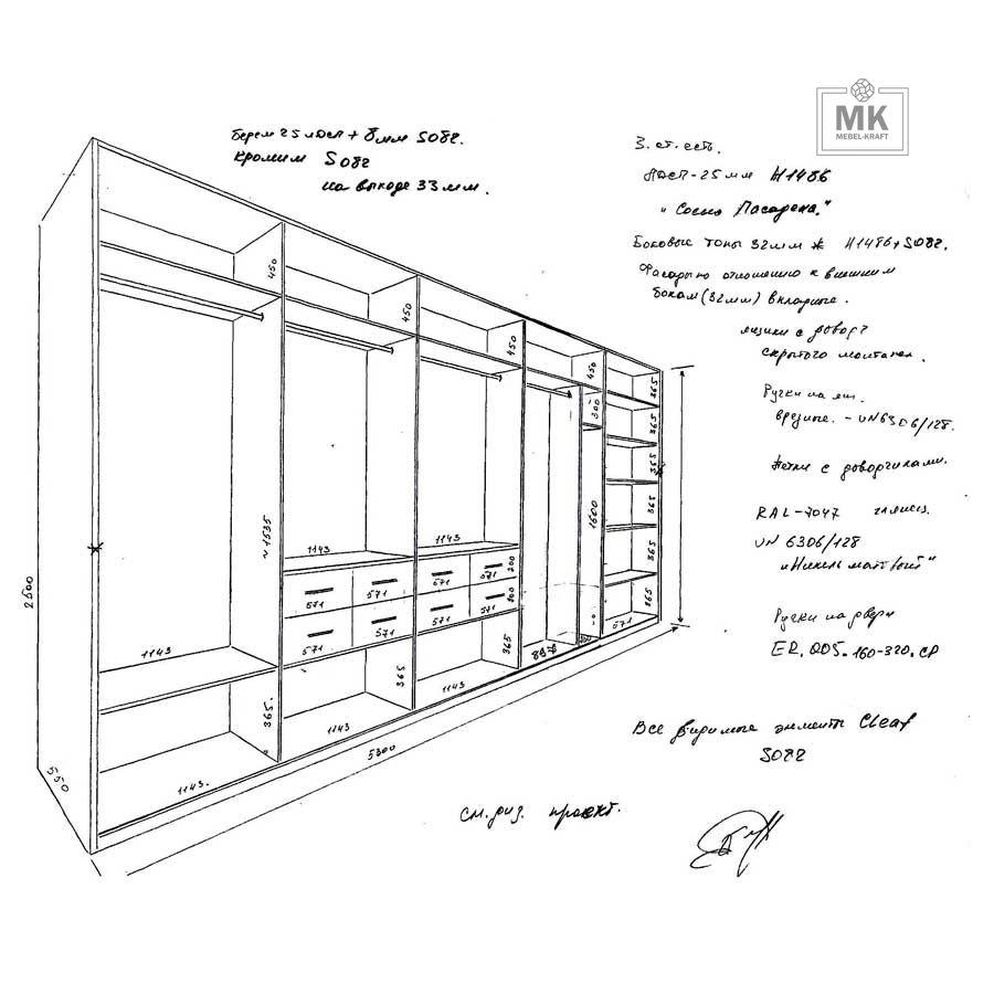 эскиз шкафа вид 1