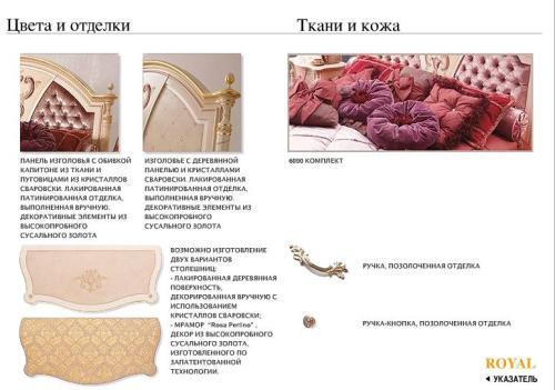 Спальный гарнитур ROYAL фабрика Signorini & Coco