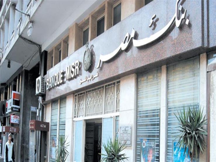 بزنس ميدل إيست 842 مليار جنيه حصيلة الشهادات مرتفعة العائد ببنك مصر