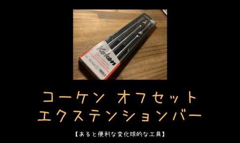 コーケン オフセットエクステンションバーのレビュー【あると便利な変化球】