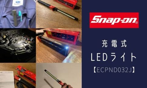 【充電式】スナップオンのライト【ECPND032J】のレビュー