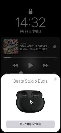 【音質悪い?】Beats Studio Budsの評価、口コミ、レビューまとめ|ペアリングが早い