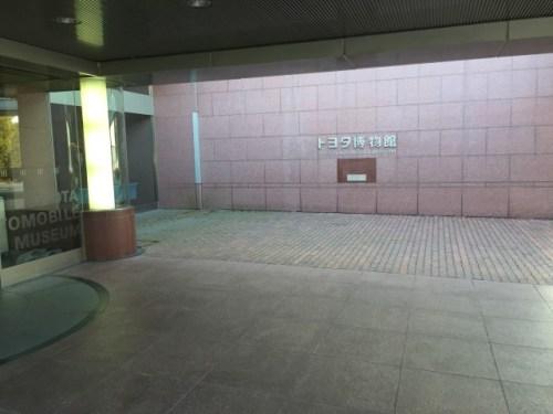 20150217-toyota-museum