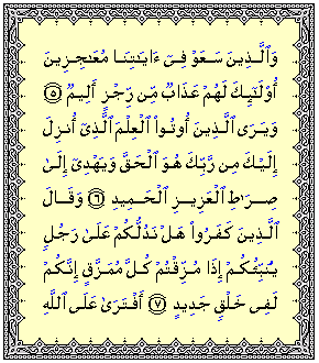 قرآن5