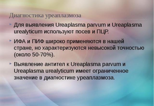 doctor de ureaplasma
