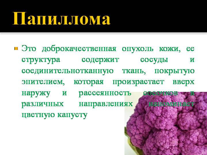 Какие опасности таит вирус папилломы у женщин