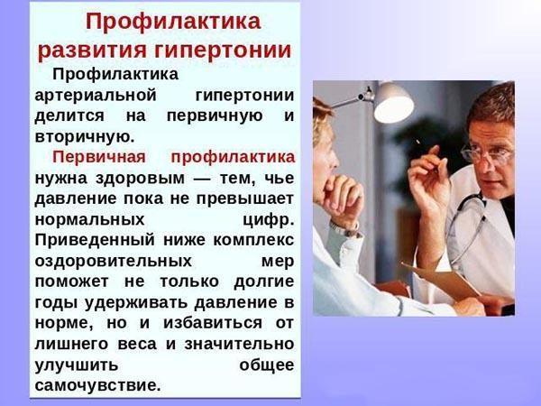 hipertenzija vaistas hipertofortas