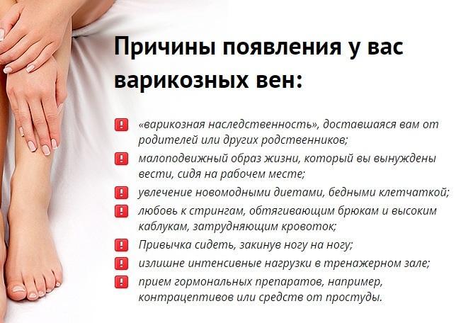 malina varikoz)