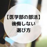 医学部の部活|後悔しない選び方【有意義な学生生活にしよう!】