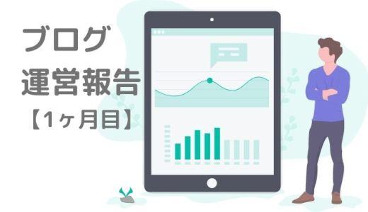 【1ヶ月目】ブログ運営報告