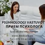 Psühholoog psühholoogi vastuvõtt