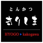 きりしまロール~勝Katsu® オリジナル★とんかつ専門店のヒレカツ巻き壽司 お惣菜・おかず とんかつ ...
