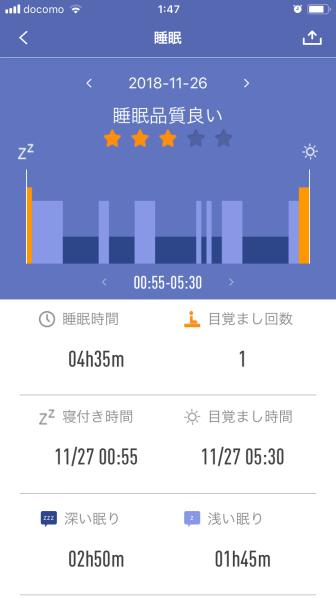H Bandアプリ