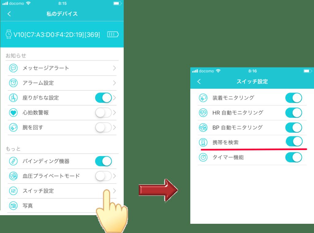 H band 携帯検索