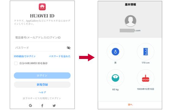 Huawei Band 4 設定
